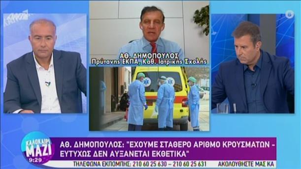 Ο Αθανάσιος Δημόπουλος στην εκπομπή «Καλοκαίρι Μαζί»