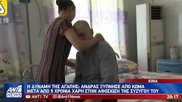 Ξύπνησε από κώμα μετά από 5 χρόνια, έχοντας διαρκώς δίπλα τη σύζυγό του