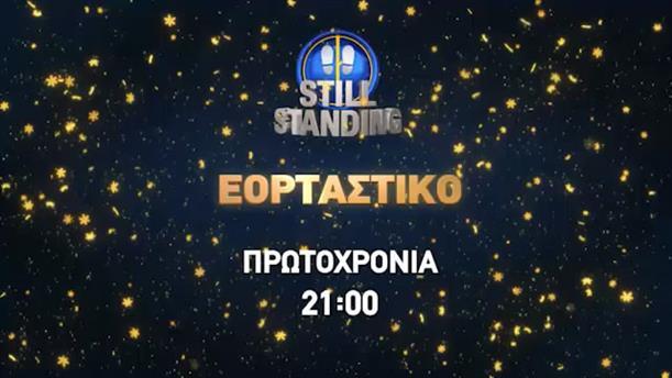 STILL STANDING - ΕΟΡΤΑΣΤΙΚΟ - ΠΡΩΤΟΧΡΟΝΙΑ ΣΤΙΣ 21:00