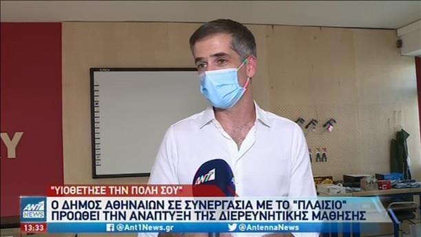 Συνεργασία του Δήμου Αθηναίων με την εταιρεία «Πλαίσιο»