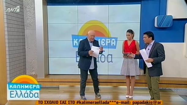 ΚΑΛΗΜΕΡΑ ΕΛΛΑΔΑ – (14/06/2016)