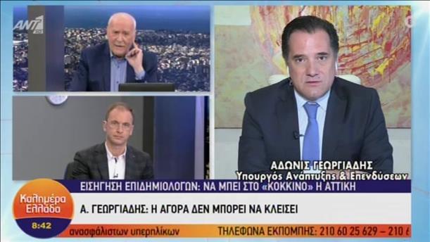 Άδωνις Γεωργιάδης στον ΑΝΤ1: Η αγορά δεν μπορεί να κλείσει