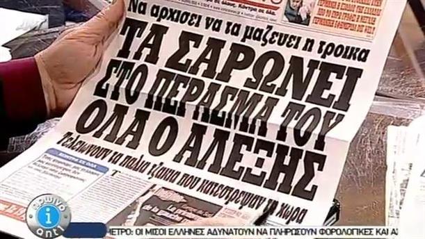 Εφημερίδες (06/01/2015)