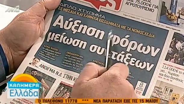 Εφημερίδες (20/04/2016)