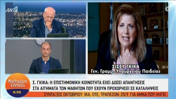 """Η Σίσσυ Γκίκα στην εκπομπή """"Καλημέρα Ελλάδα"""""""