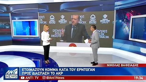 Με διάσπαση απειλείται το κόμμα του Ερντογάν