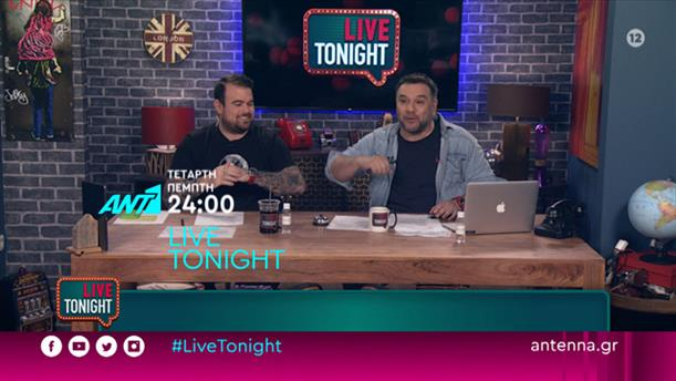 LIVE TONIGHT - Τετάρτη - Πέμπτη στις 24:00