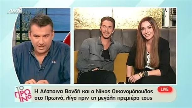 Δέσποινα Βανδή και Νίκος Οικονομόπουλος