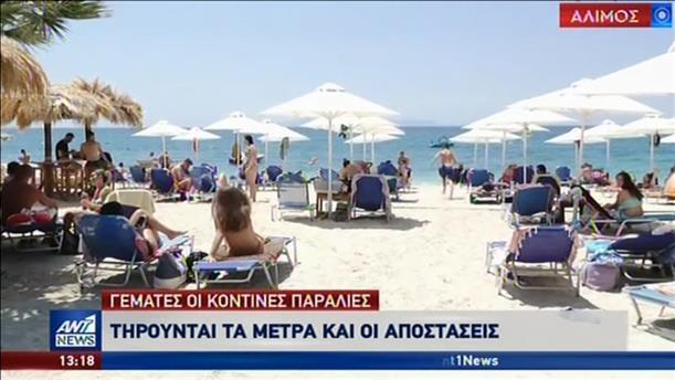 Κορονοϊός: προβληματισμός για την τήρηση μέτρων στην παραλία