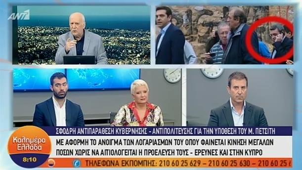 Σφοδρή αντιπαράθεση Κυβέρνησης-αντιπολίτευσης για την υπόθεση του Μ. Πετσίτη - ΚΑΛΗΜΕΡΑ ΕΛΛΑΔΑ – 03/04/2019
