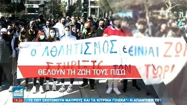 Διαμαρτυρία για το «πάγωμα» του ερασιτεχνικού αθλητισμού