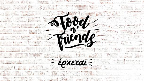 FOOD N' FRIENDS - ΕΡΧΕΤΑΙ