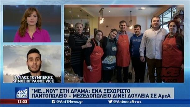 Ένα ξεχωριστό παντοπωλείο στη Δράμα στο Vice Greece