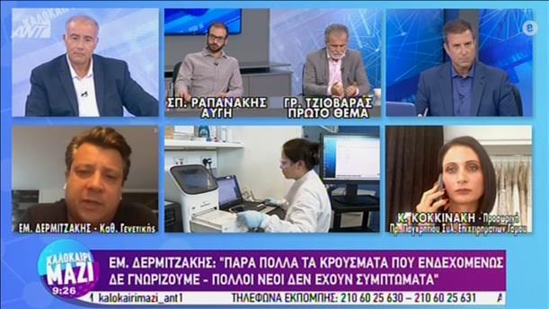 """Ο Μανώλης Δερμιτζάκης στην εκπομπή """"Καλοκαίρι Μαζί"""""""