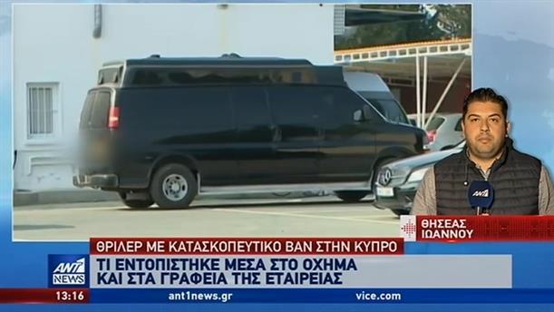 Θρίλερ διαρκείας με το κατασκοπευτικό βαν στην Κύπρο
