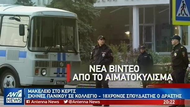 Τα κίνητρα του «μακελάρη της Κριμαίας» ψάχνουν οι Αρχές