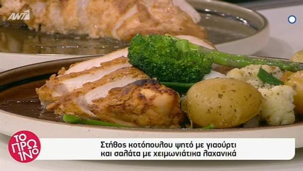 Στήθος κοτόπουλο ψητό με γιαούρτι και σαλάτα με χειμωνιάτικα λαχανικά - Το Πρωινό - 20/2/2019