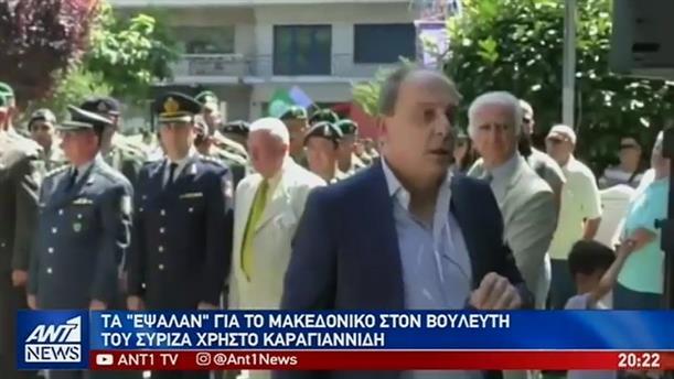 Αποδοκίμασαν βουλευτή του ΣΥΡΙΖΑ στην Δράμα