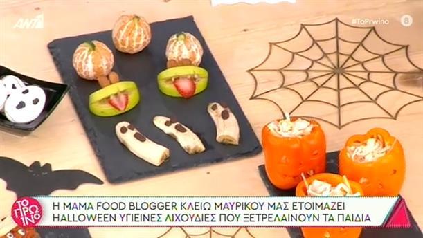 Halloween υγιεινές λιχουδιές – Το Πρωινό – 27/10/2020