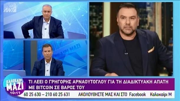 Θύμα διαδικτυακής απάτης ο Γρηγόρης Αρναούτογλου - ΚΑΛΟΚΑΙΡΙ ΜΑΖΙ - 29/07/2019