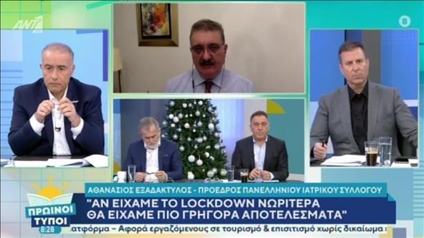 Αθανάσιος Εξαδάκτυλος – ΠΡΩΙΝΟΙ ΤΥΠΟΙ - 19/12/2020