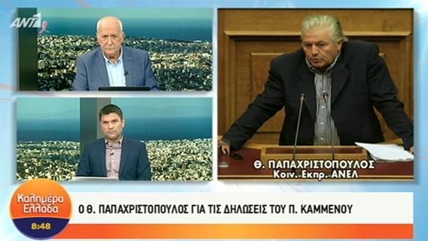 Θανάσης Παπαχριστόπουλος – ΚΑΛΗΜΕΡΑ ΕΛΛΑΔΑ – 24/10/2018