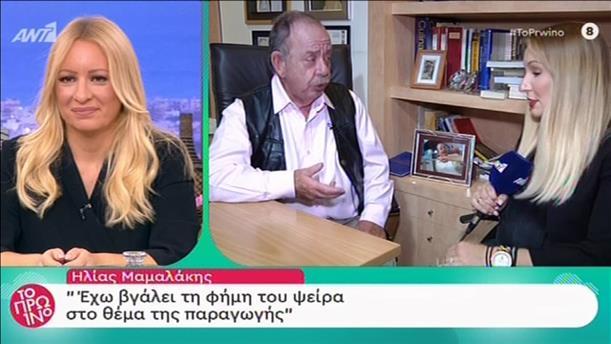 Ο Ηλίας Μαμαλάκης στο «Πρωινό»