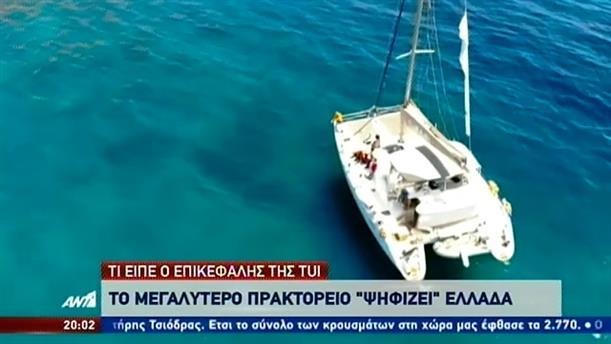 Πρώτη επιλογή η Ελλάδα για τους τουρίστες παγκοσμίως