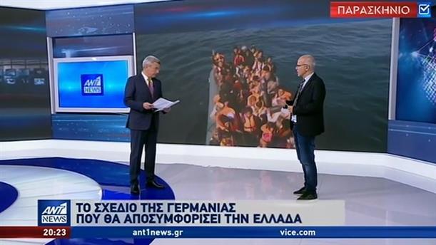 Το «Γερμανικό σχέδιο» για την αποσυμφόρηση της Ελλάδας από τις προσφυγικές ροές