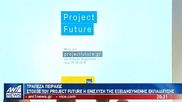 """""""Project Future"""" από την Τράπεζα Πειραιώς για την στήριξη νέων αποφοίτων ΑΕΙ"""
