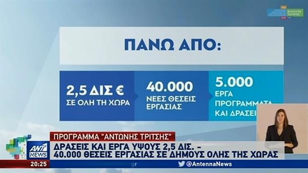 """Πρόγραμμα """"Αντώνης Τρίτσης"""": Δράσεις και έργα ύψους 2,5 δις ευρώ"""