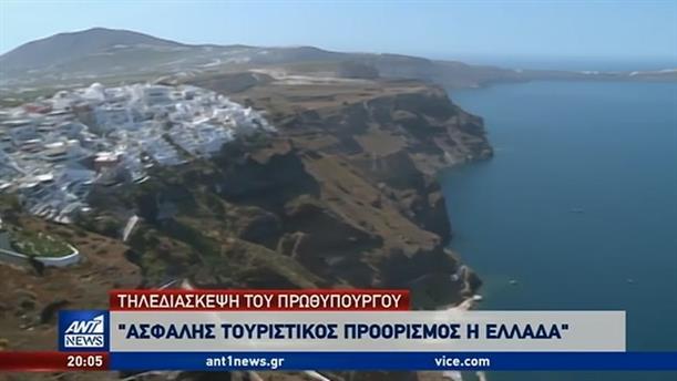 Μητσοτάκης: Η Ελλάδα είναι ασφαλής χώρα