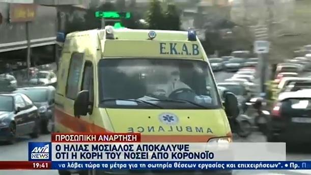 Διάσημοι Έλληνες μιλούν ανοιχτά για την προσβολή από τον κορονοϊό