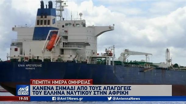 Κανένα σημάδι από τους απαγωγείς του Έλληνα ναυτικού στην Αφρική