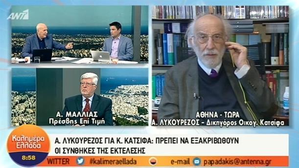 Α. Λυκουρέζος για Κ. Κατσίφα – ΚΑΛΗΜΕΡΑ ΕΛΛΑΔΑ – 07/11/2018