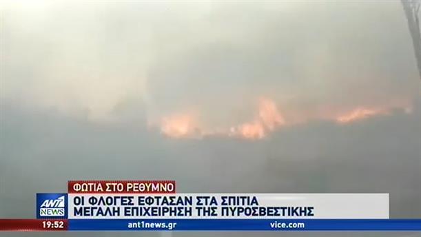 Πυρκαγιά απείλησε κατοικημένη περιοχή στο Ρέθυμνο