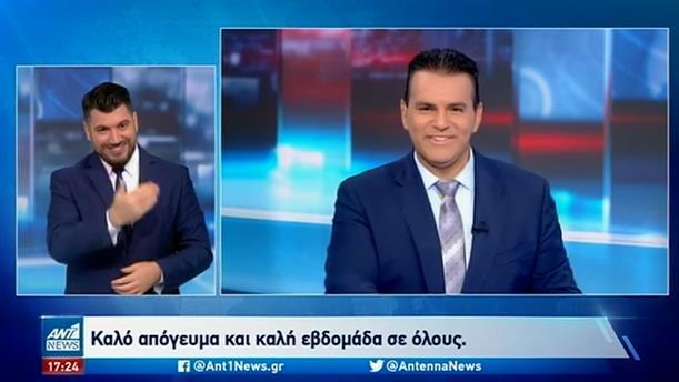 ANT1 NEWS 04-10-2020 ΣΤΗ ΝΟΗΜΑΤΙΚΗ
