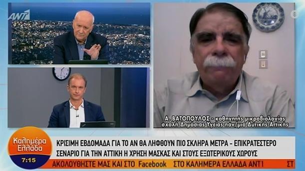Αλκιβιάδης Βατόπουλος - καθηγητής μικροβιολογίας – ΚΑΛΗΜΕΡΑ ΕΛΛΑΔΑ – 05/10/2020