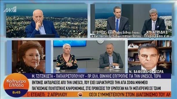 Έντονες αντιδράσεις από την UNESCO για την Αγιά Σοφιά - ΚΑΛΗΜΕΡΑ ΕΛΛΑΔΑ - 28/03/2019