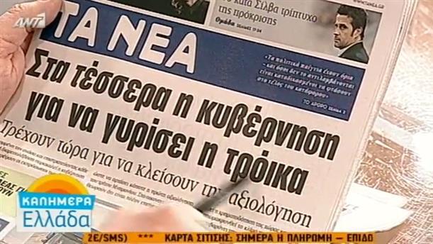 Εφημερίδες (25/02/2016)