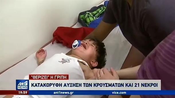 «Καλπάζει» η επιδημία γρίπης: ακόμη 8 νεκροί μέσα σε μία εβδομάδα