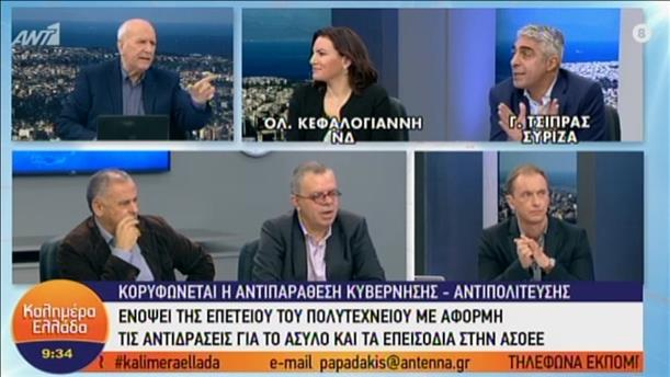 Οι Κεφαλογιάννη και Τσίπρας στην εκπομπή «Καλημέρα Ελλάδα»