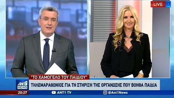 """Τηλεμαραθώνιος της ΕΡΤ για """"ΤΟ ΧΑΜΟΓΕΛΟ ΤΟΥ ΠΑΙΔΙΟΥ"""""""