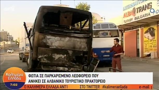 Φωτιά σε σταθμευμένο λεωφορείο αλβανικού πρακτορείου