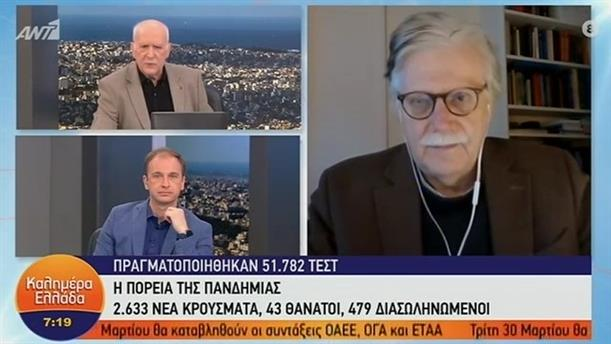 Π. Παναγιωτόπουλος- Μέλος Επιτροπής Εμπειρογνώμων, Επιδημιολόγος  – ΚΑΛΗΜΕΡΑ ΕΛΛΑΔΑ - 11/03/2021