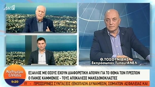Θεόδωρος Τοσουνίδης  – ΚΑΛΗΜΕΡΑ ΕΛΛΑΔΑ – 22/10/2018