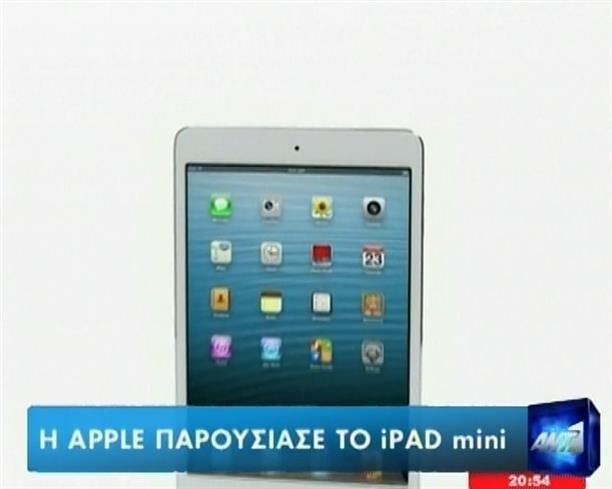 Η Apple παρουσίασε το iPad mini