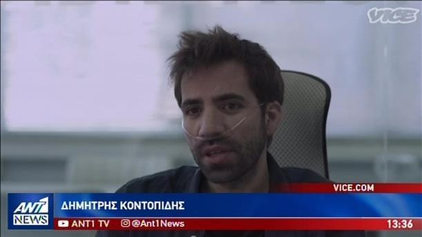 Ζωή σε λίστα αναμονής στο Vice Greece