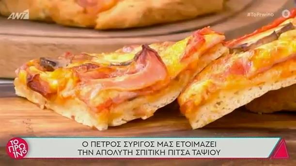 Σπιτική πίτσα ταψιού - Το Πρωινό – 11/02/2021