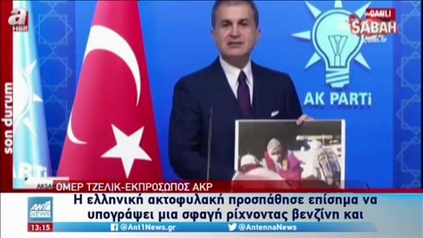 Τουρκικές προκλήσεις: νέα «πυρά» από τον Τσελίκ